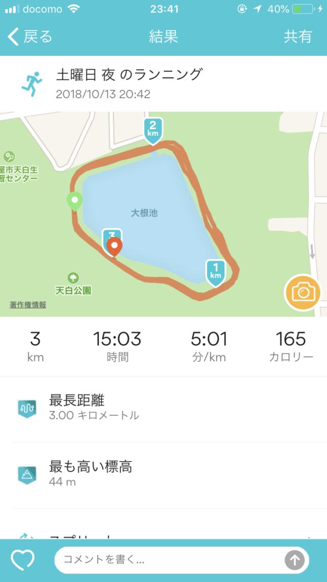 ジョギングの記録
