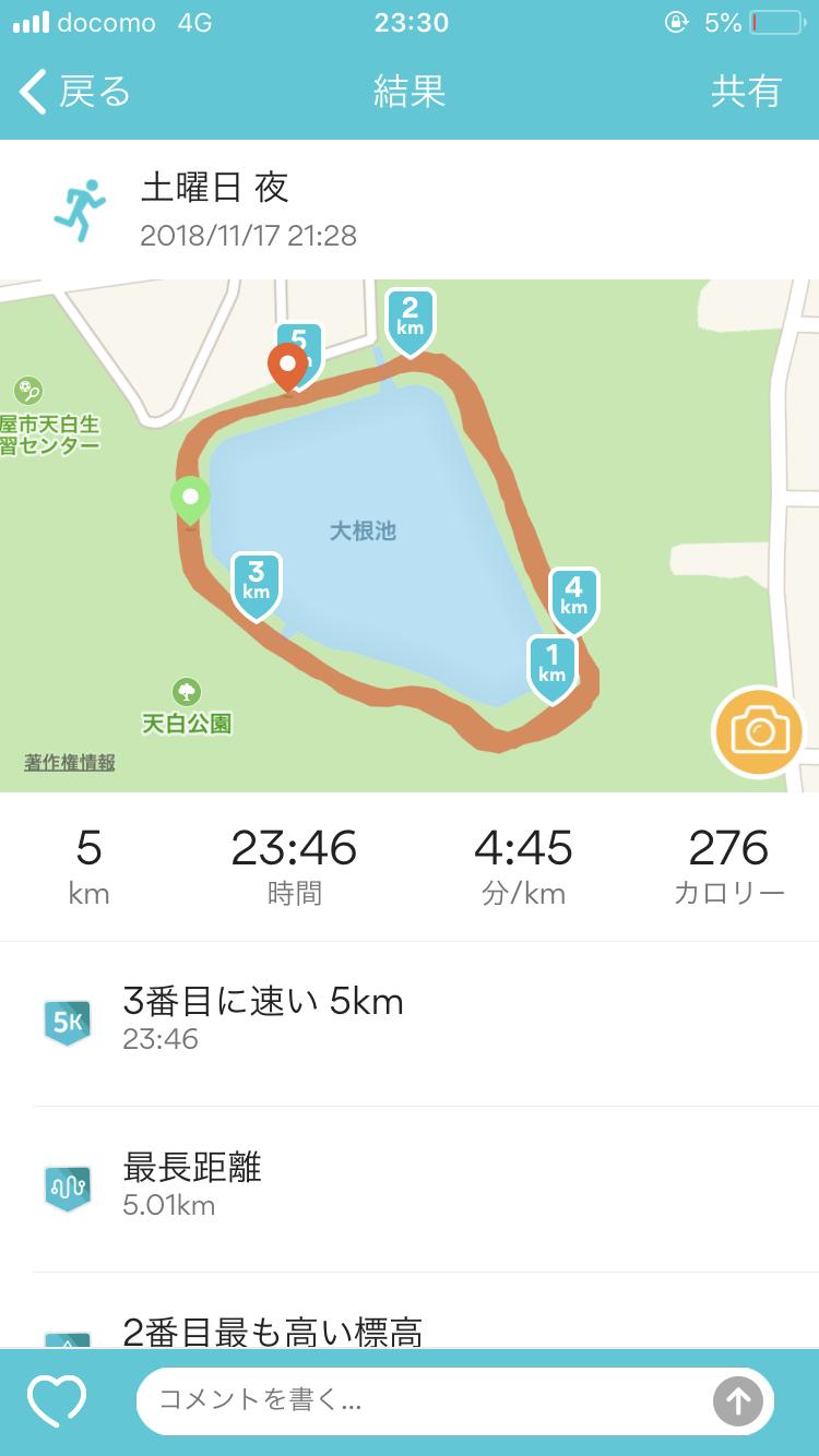 2018/11/17の5kmのタイム