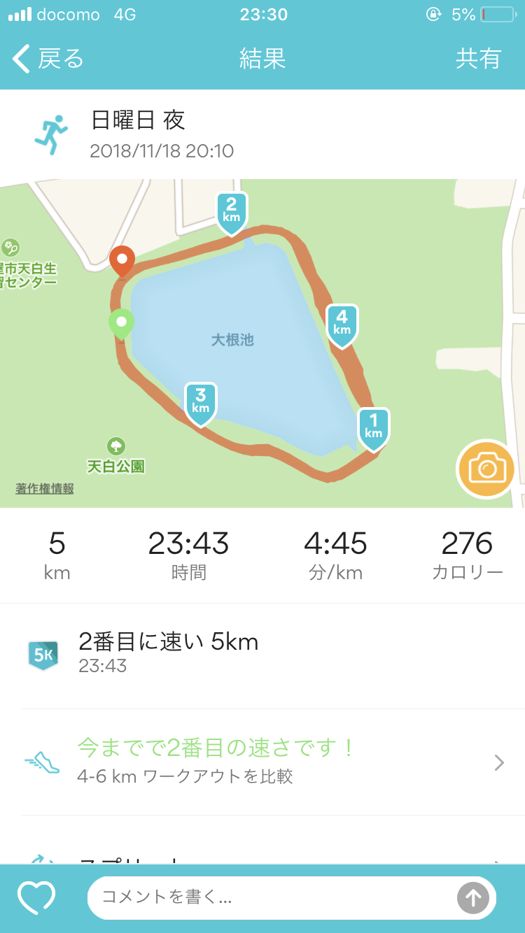 2018/11/18の5kmのタイム