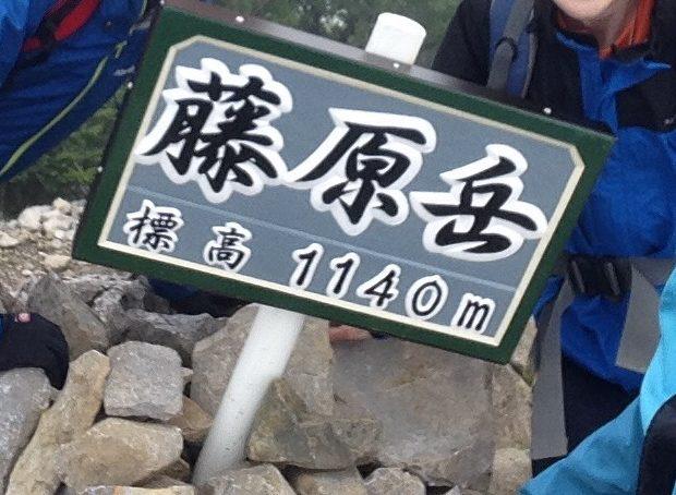 藤原岳の頂上