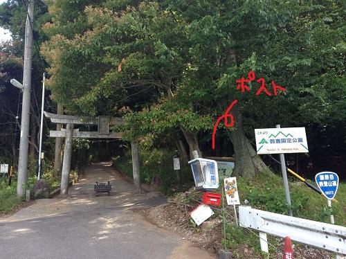 藤原岳の表登山口