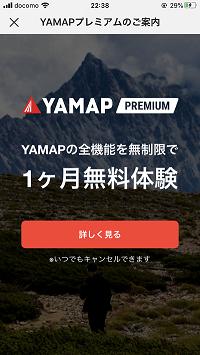 YAMAPのプレミアム会員