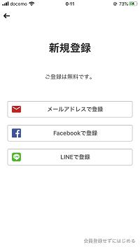 YAMAPの新規登録画面