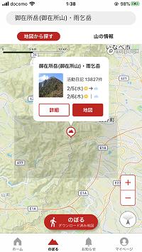 YAMAPの山の検索画面