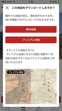 YAMAPの無料地図ダウンロード