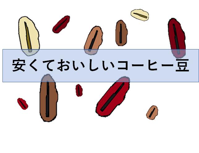 安くておいしいコーヒー豆