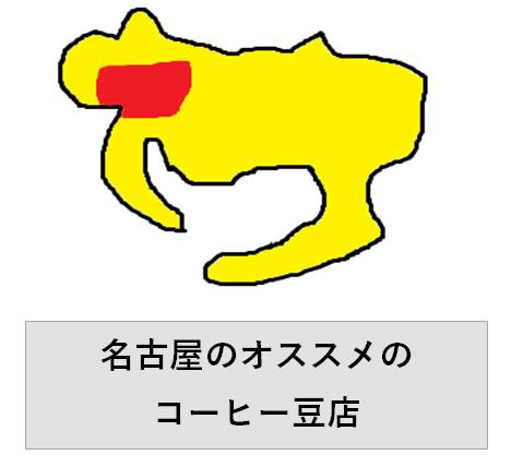 名古屋のコーヒー豆が買えるオススメのお店