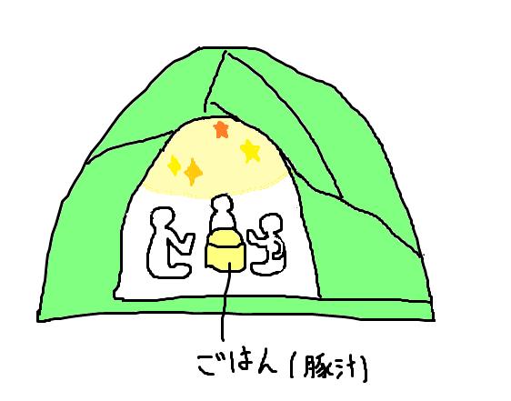 テントの中で、おいしいごはん