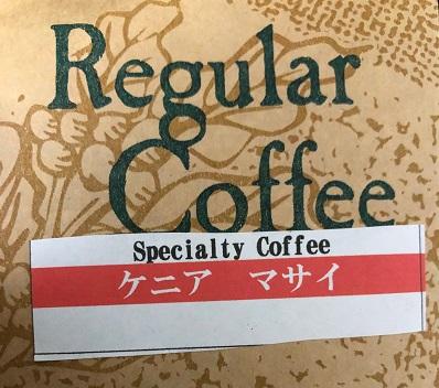 スペシャルティコーヒーのケニア・マサイ