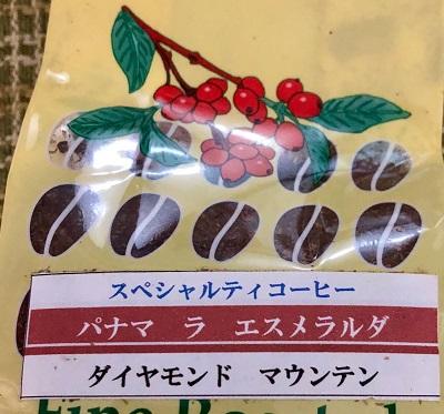 スペシャルティコーヒーのパナマ・ゲイシャ