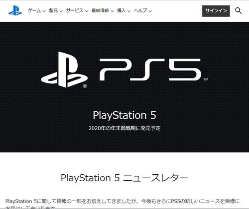 PS5公式サイト