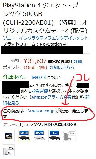 Amazonの出品者