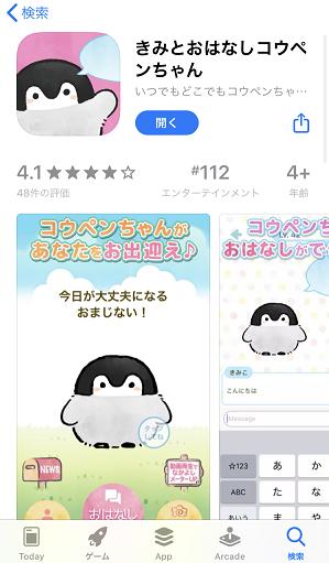 アプリのダウンロード画面