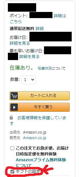 Amazonのギフトラッピング