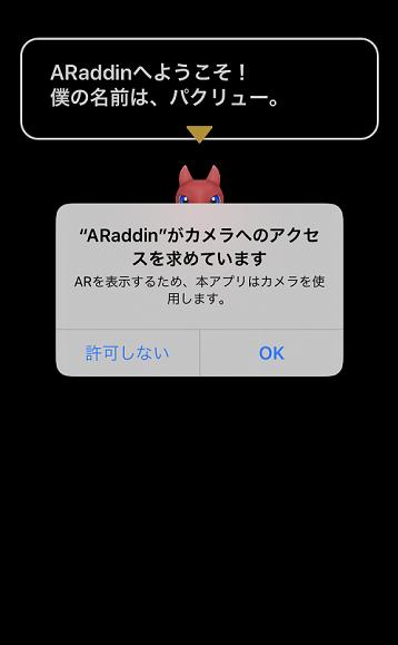 aRaddin 初回起動画面