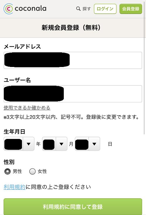 ココナラの登録画面