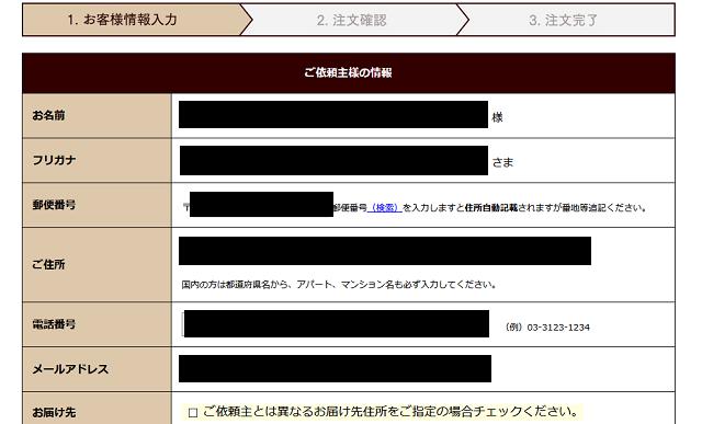 土居珈琲の個人情報入力画面