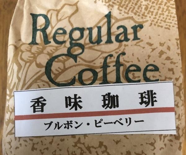 ブラジルコーヒーの特徴とは?
