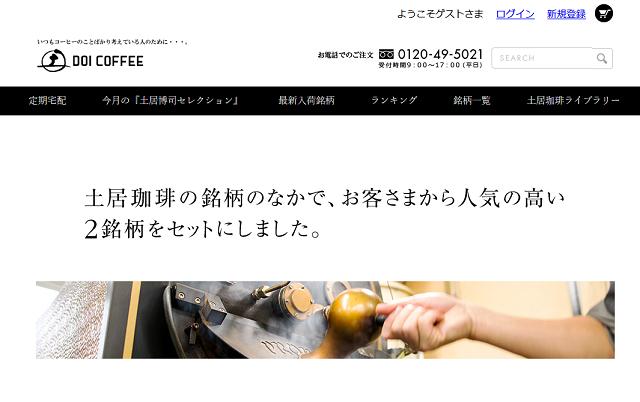 土居珈琲トップページ