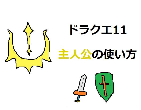 ドラクエ11主人公のスキル