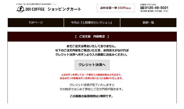 土居珈琲のクレジット決済前の画面