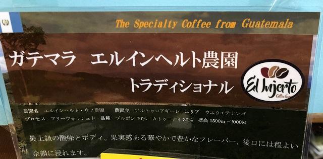 グァテマラコーヒーの特徴