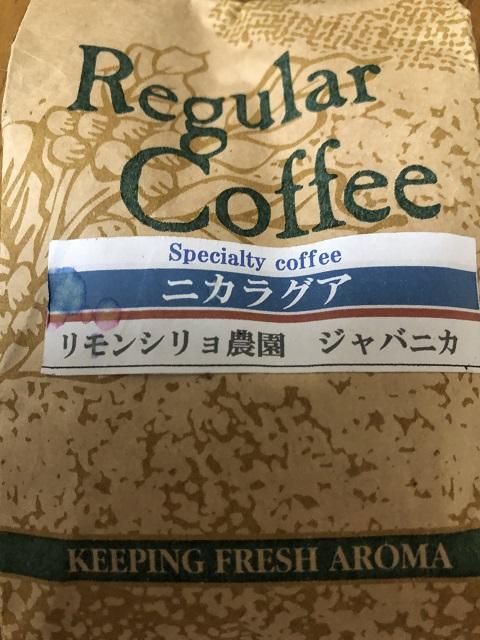 ニカラグア産コーヒー