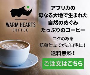 マラウイコーヒーの注文