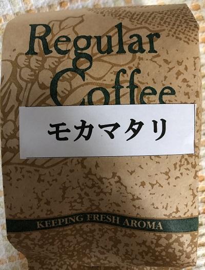 モカマタリコーヒーの特徴