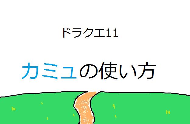 スキル ドラクエ カミュ