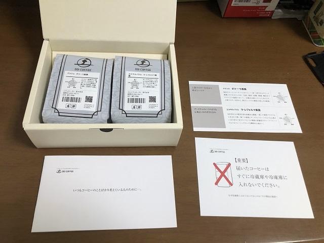 土井珈琲のコーヒーの箱