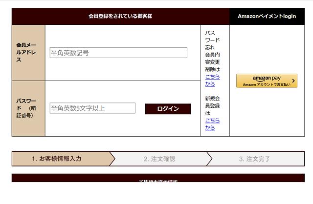 土居珈琲の会員登録は不要