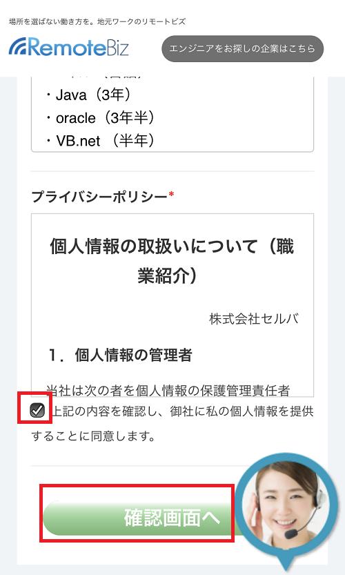 リモートビズ登録情報_その3