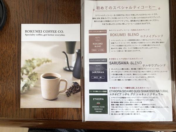 ロクメイコーヒーの商品の説明