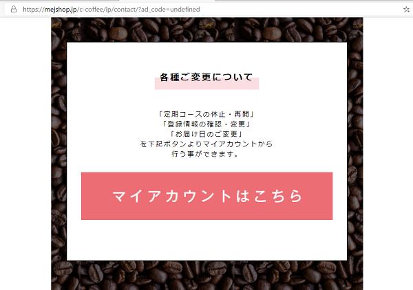 シーコーヒーのお問い合わせフォーム
