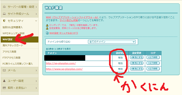 WAFの確認