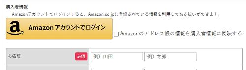 Amazonアカウントと連携可能