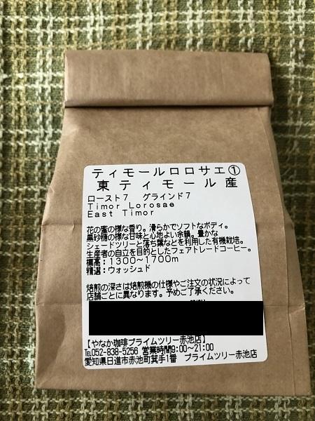 やなかの東ティモールコーヒー